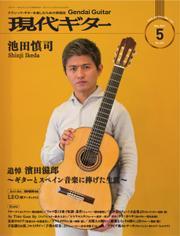 現代ギター (2021年5月号)