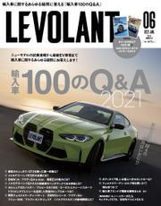 ル・ボラン(LE VOLANT) 2021年6月号 Vol.531