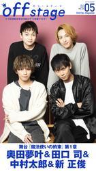 off stage <オフ・ステージ> Vol.43【動画メッセージ付き】