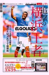 EL GOLAZO(エル・ゴラッソ) (2021/04/26)