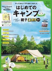 関東・首都圏発 はじめてのキャンプforファミリー