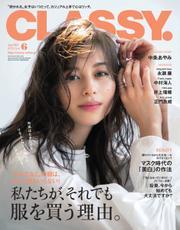 CLASSY.(クラッシィ) (2021年6月号)