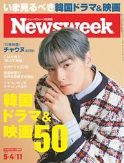 ニューズウィーク日本版 (2021年5/4-5/11号)