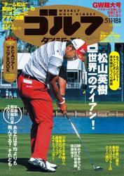 週刊ゴルフダイジェスト (2021/5/11・18号)