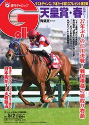 週刊Gallop(ギャロップ) (2021年5月2日号)