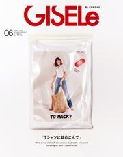 GISELe(ジゼル) (2021年6月号)