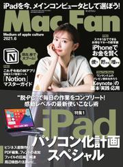 Mac Fan(マックファン) (2021年6月号)
