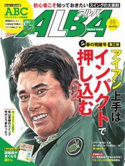 ALBA(アルバトロスビュー) (No.819)