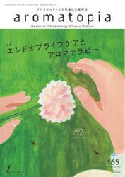 アロマトピア(aromatopia)  (No.165)