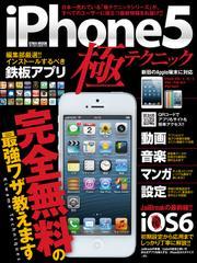 iPhone5 極テクニック