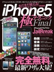 iPhone5 極Final