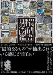 隈研吾建築図鑑