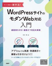 サイト集客の新手法!WordPressサイトのモダンWeb対応入門~通信待ちゼロ・通信オフ対応を実現~