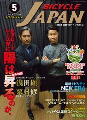 BICYCLE JAPAN 2021年5月号
