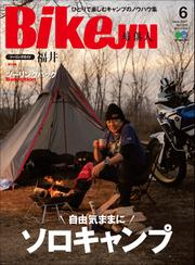 BikeJIN/培倶人 2021年6月号 Vol.220