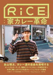 RiCE(ライス) (RiCE No.18)