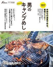 【Fine特別編集】男のかんたんキャンプめし。 (HINODE MOOK 623)