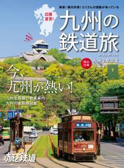 旅と鉄道 増刊 (2021年6月号)