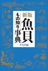 新版 魚貝もの知り事典