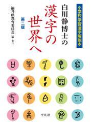 改訂版 白川静博士の漢字の世界へ