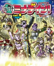 ドラゴンクエストX みんなでインするミナデイン! vol.4【プロダクトコード付き】