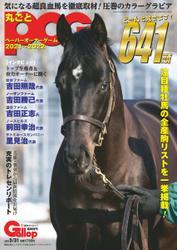 週刊Gallop(ギャロップ) 臨時増刊 丸ごとPOG (2021~2022)