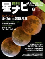 月刊星ナビ 2021年6月号