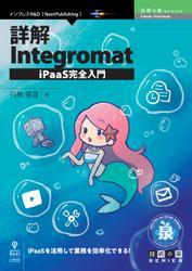 詳解Integromat iPaaS完全入門