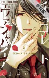 【期間限定無料配信】チョコレート・ヴァンパイア