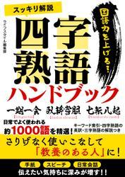 スッキリ解説四字熟語ハンドブック