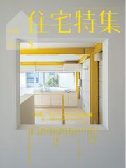 新建築住宅特集 (2021年5月号)
