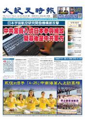 大紀元時報 中国語版 (4/28号)