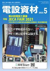 月刊電設資材 (2021年5月号)