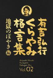 有吉弘行くらやみ格言集 Vol.02 「地獄のぼやき」編