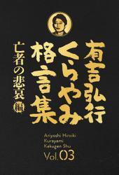 有吉弘行くらやみ格言集 Vol.03 「亡者の悲哀」編