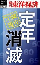 定年消滅-週刊東洋経済eビジネス新書No.360