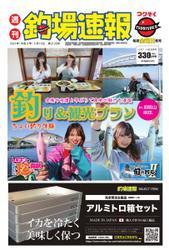 週刊 釣場速報 関西版 (2021/05/14号)