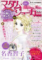 JOUR 2021年06月増刊号『マダム・ジョーカー総集編』