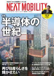 NEXT MOBILITY(ネクスト モビリティ) (Vol.19)
