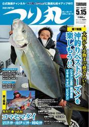 つり丸 (2021年5/15号)
