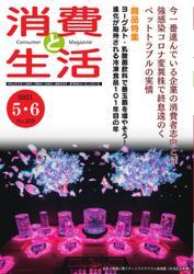 消費と生活 (359号)