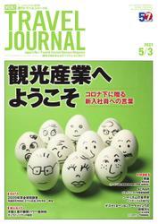 週刊トラベルジャーナル (2021年5/3号)