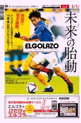 EL GOLAZO(エル・ゴラッソ) (2021/04/30)