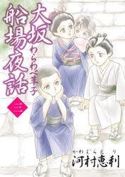大坂船場夜話~わらわべ草子~