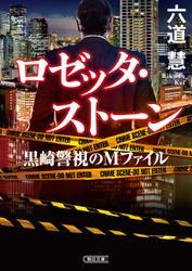ロゼッタ・ストーン 黒崎警視のMファイル