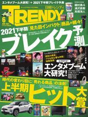 日経トレンディ (TRENDY) (2021年6月号)