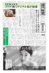 週刊粧業 (第3250号)