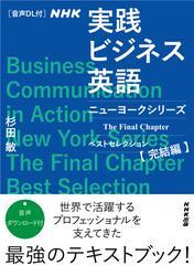 【音声DL付】NHK 実践ビジネス英語 ニューヨークシリーズ The Final Chapter ベストセレクション完結編