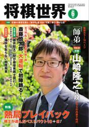 将棋世界 (2021年6月号)