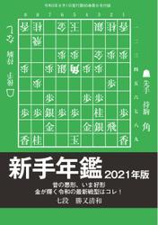 将棋世界 付録 (2021年6月号)